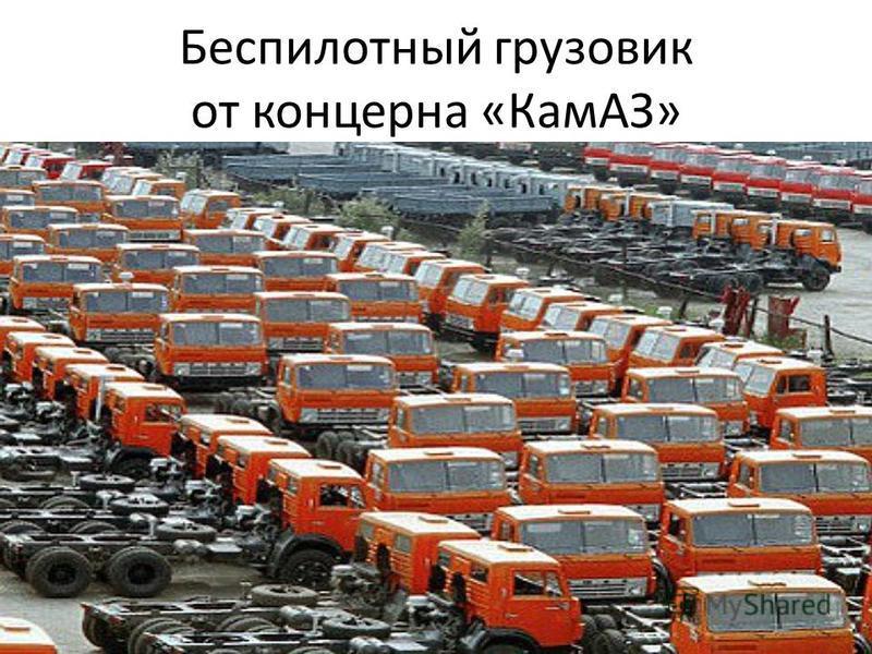 Беспилотный грузовик от концерна «КамАЗ»