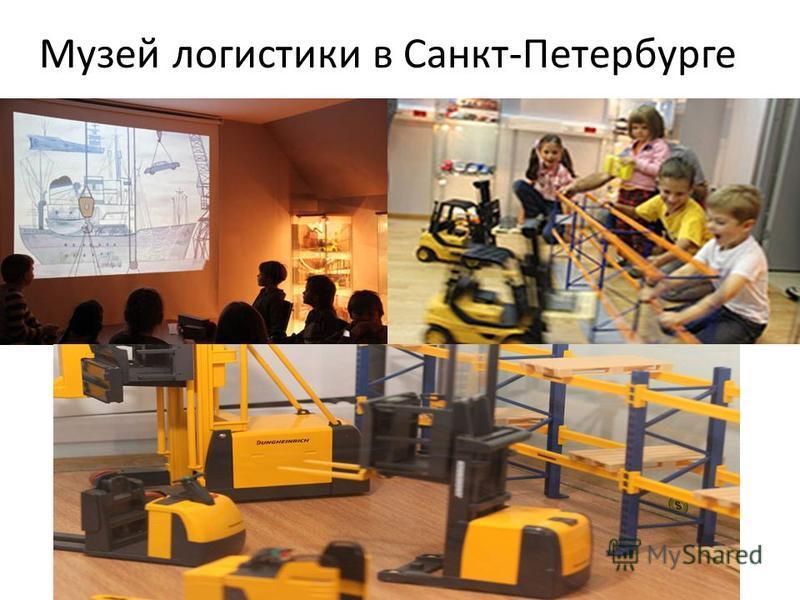 Музей логистики в Санкт-Петербурге