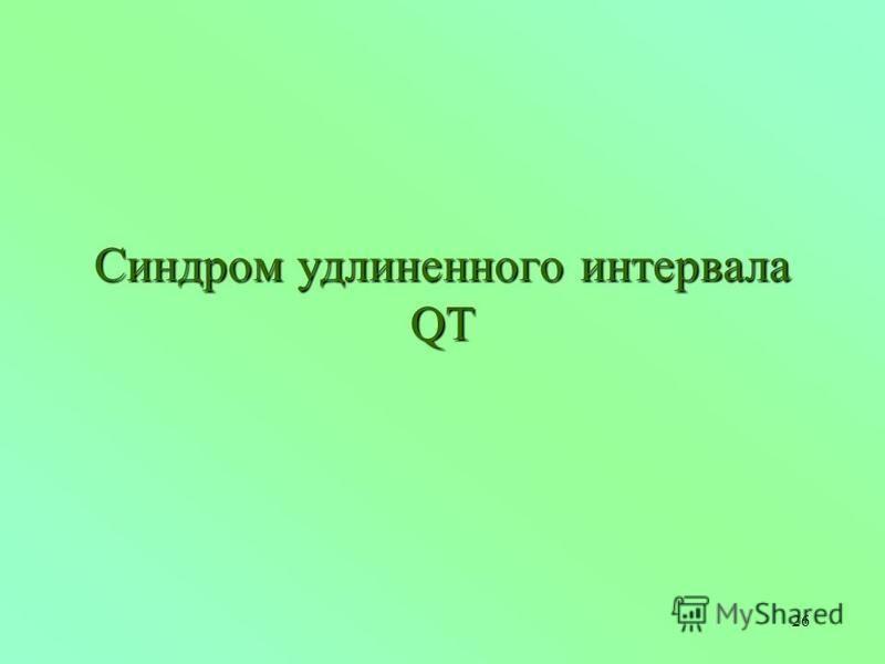26 Синдром удлиненного интервала QT