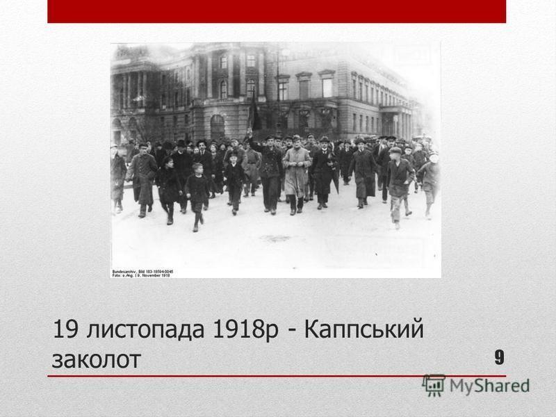 19 листопада 1918р - Каппський заколот 9