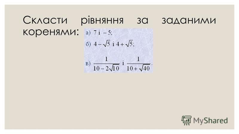 Скласти рівняння за заданими коренями: