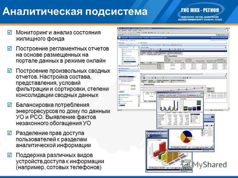 Аналитическая подсистема Мониторинг и анализ состояния жилищного фонда Мониторинг и анализ состояния жилищного фонда Построение регламентных отчетов на основе размещенных на портале данных в режиме онлайн Построение регламентных отчетов на основе раз