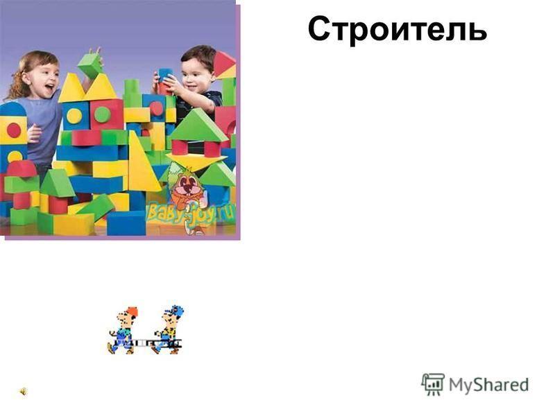 Строю дом и детский сад, И больницу строить рад, И у цирка я не зритель, Так как я его ……... О. Перепелкин Строю дом и детский сад, И больницу строить рад, И у цирка я не зритель, Так как я его ……... О. Перепелкин