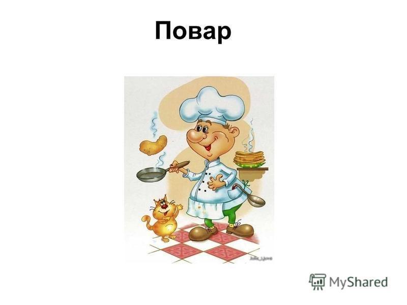 Он с утра в столовой нашей Варит суп, компот и кашу.