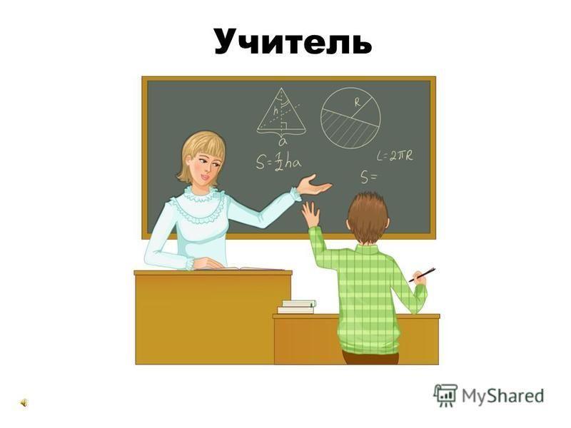 Он приучает детишек к порядку, Он проверяет ребячьи тетрадки. Научит детей и писать, и читать, И складывать цифры, и вычитать.