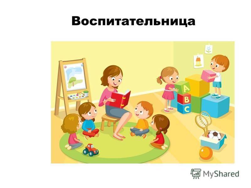 Кто, когда придёте в садик, по головке вас погладит? С кем вы день свой проведёте, если мама на работе? Кто прочтёт стихи и сказки, даст вам пластилин и краски, рисовать, лепить научит, ложки раздавать поручит?