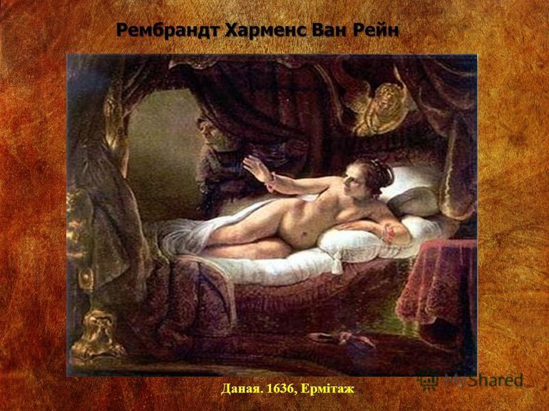 Даная. 1636, Ермітаж Рембрандт Харменс Ван Рейн