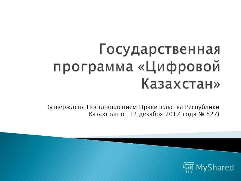 (утверждена Постановлением Правительства Республики Казахстан от 12 декабря 2017 года 827)