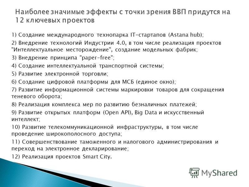 1) Создание международного технопарка IT-стартапов (Astana hub); 2) Внедрение технологий Индустрии 4.0, в том числе реализация проектов