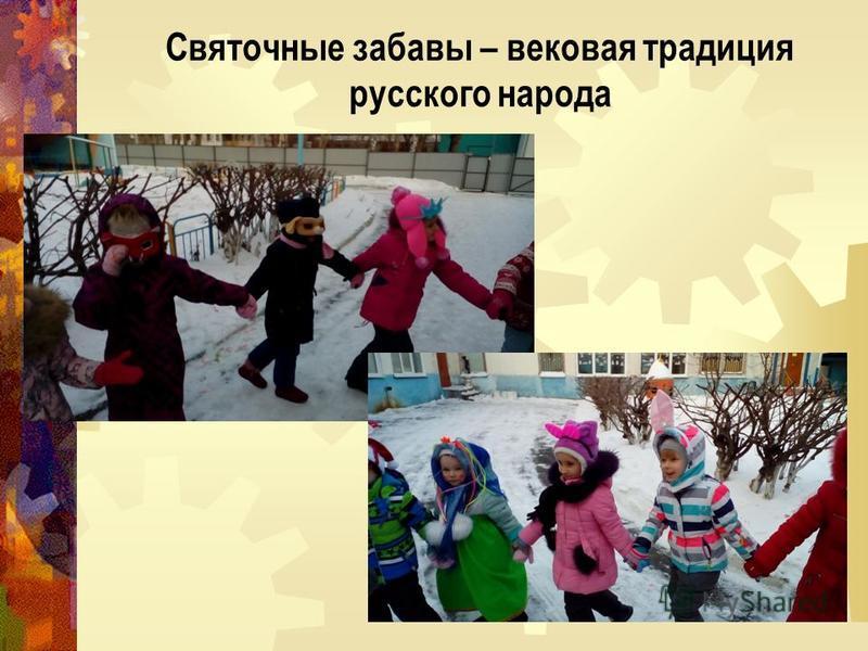 Святочные забавы – вековая традиция русского народа
