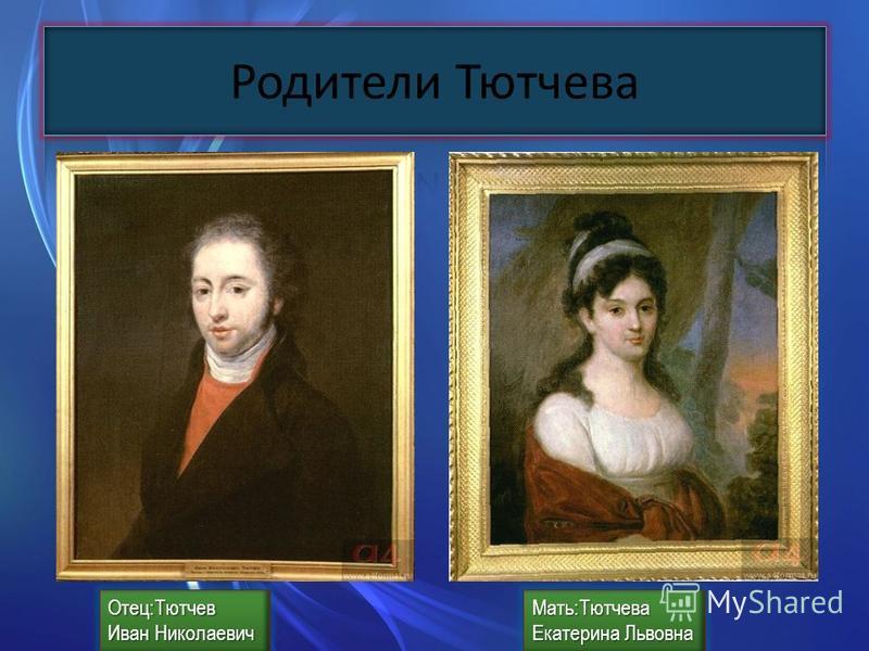 Отец:Тютчев Иван Николаевич Мать:Тютчева Екатерина Львовна