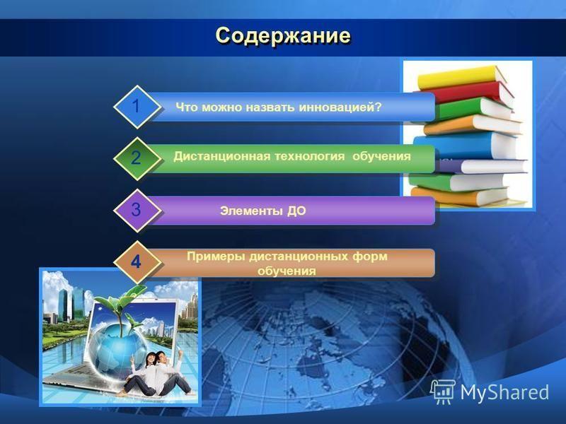Содержание Что можно назвать инновацией? 1 Дистанционная технология обучения 2 Элементы ДО 3 Примеры дистанционных форм обучения 4