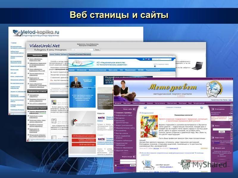 Веб станицы и сайты