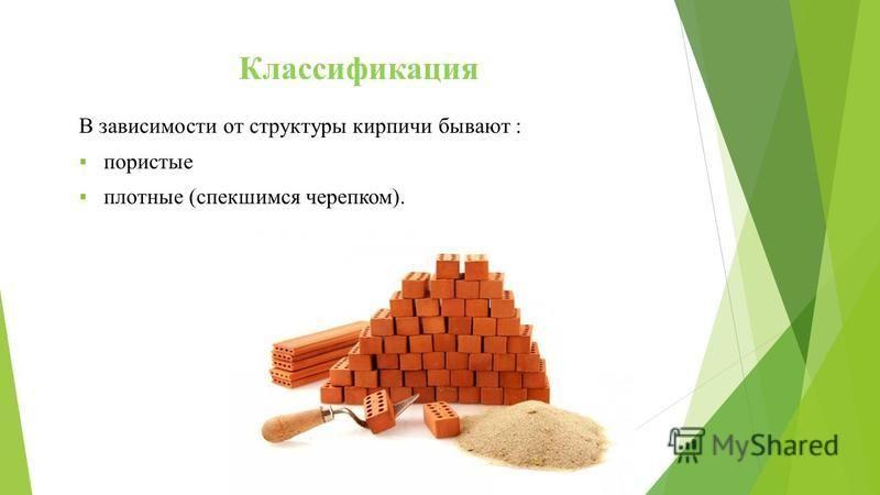 В зависимости от структуры кирпичи бывают : пористые плотные (спекшимся черепком).