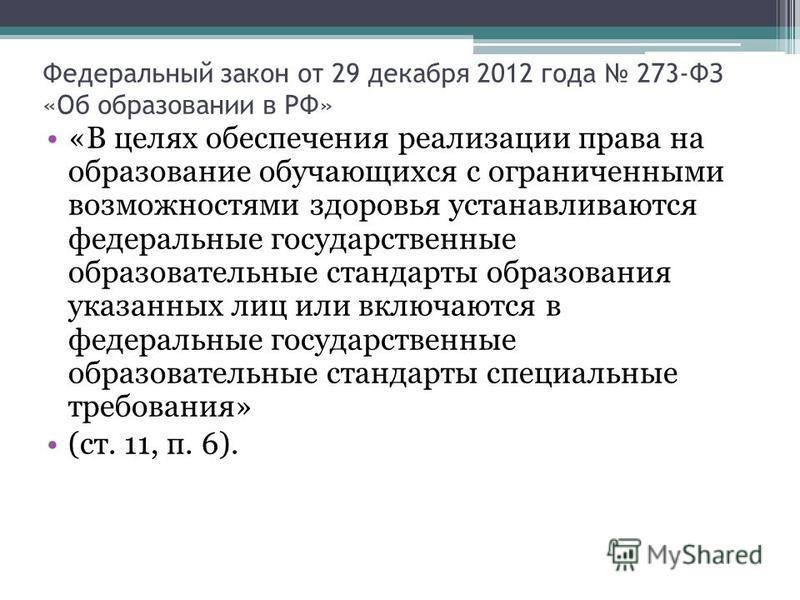 Федеральный закон от 29 декабря 2012 года 273-ФЗ «Об образовании в РФ» «В целях обеспечения реализации права на образование обучающихся с ограниченными возможностями здоровья устанавливаются федеральные государственные образовательные стандарты образ