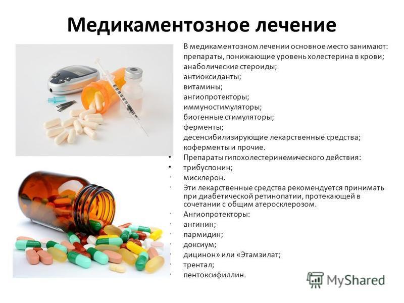Медикаментозное лечение В медикаментозном лечении основное место занимают: препараты, понижающие уровень холестерина в крови; анаболические стероиды; антиоксиданты; витамины; ангиопротекторы; иммуностимуляторы; биогенные стимуляторы; ферменты; десенс