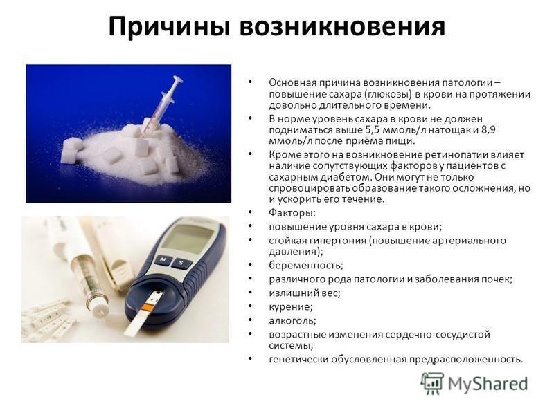 Причины возникновения Основная причина возникновения патологии – повышение сахара (глюкозы) в крови на протяжении довольно длительного времени. В норме уровень сахара в крови не должен подниматься выше 5,5 ммоль/л натощак и 8,9 ммоль/л после приёма п