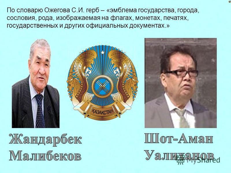Государственный Флаг Республики Казахстан представляет собой прямоугольное полотнище голубого цвета с изображением в его центре солнца с 32-мя лучами, под которым - парящий степной орел. У древка - вертикальная полоса с национальным орнаментом. Автор