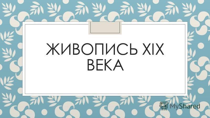 ЖИВОПИСЬ XIX ВЕКА