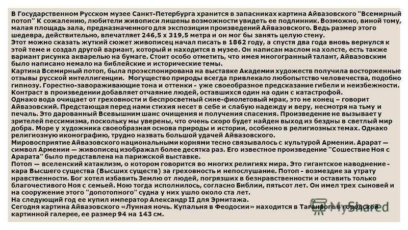 В Государственном Русском музее Санкт-Петербурга хранится в запасниках картина Айвазовского