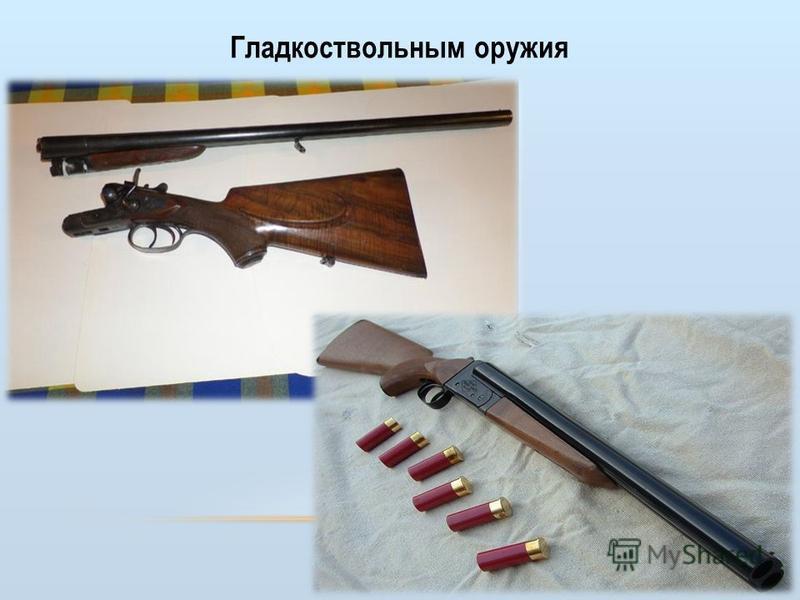 Гладкоствольным оружия