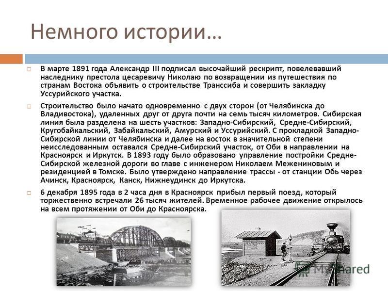 Немного истории … В марте 1891 года Александр III подписал высочайший рескрипт, повелевавший наследнику престола цесаревичу Николаю по возвращении из путешествия по странам Востока объявить о строительстве Транссиба и совершить закладку Уссурийского