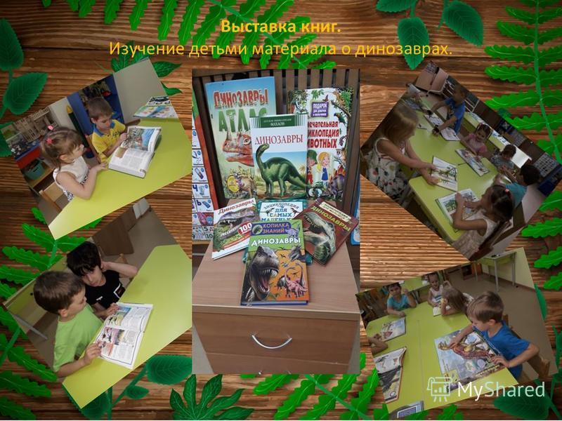 Выставка книг. Изучение детьми материала о динозаврах.