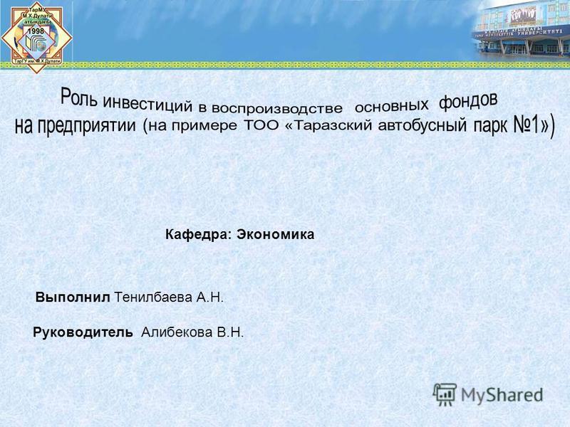 Кафедра: Экономика Выполнил Тенилбаева А.Н. Руководитель Алибекова В.Н.