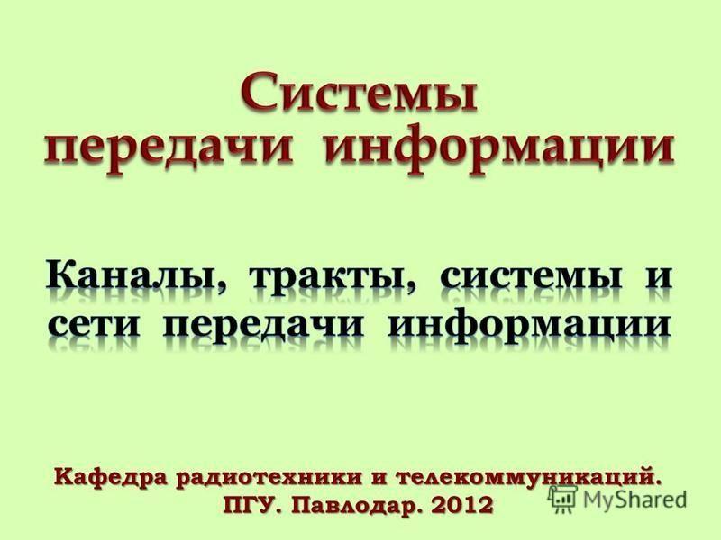 Кафедра радиотехники и телекоммуникаций. ПГУ. Павлодар. 2012