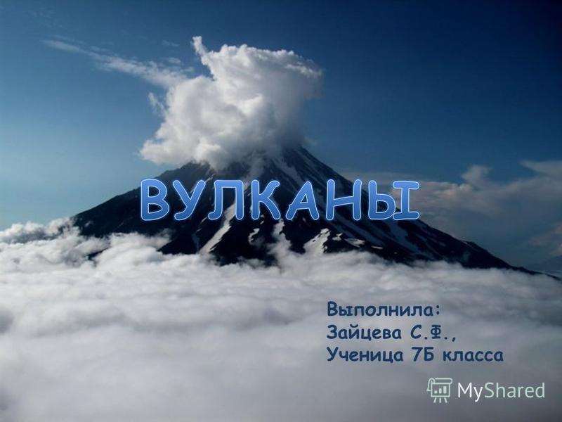 Выполнила: Зайцева С.Ф., Ученица 7Б класса
