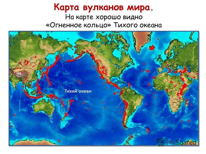 Карта вулканов мира. На карте хорошо видно «Огненное кольцо» Тихого океана Тихий океан