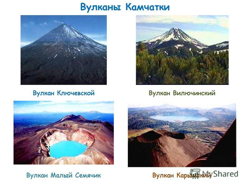 Вулканы Камчатки Вулкан Ключевской Вулкан Карымский Вулкан Малый Семячик Вулкан Вилючинский