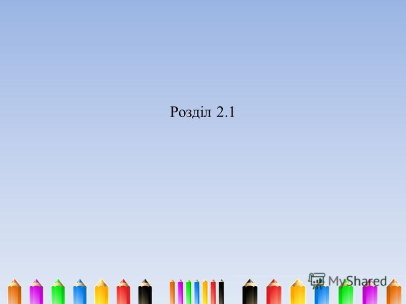 Розділ 2.1