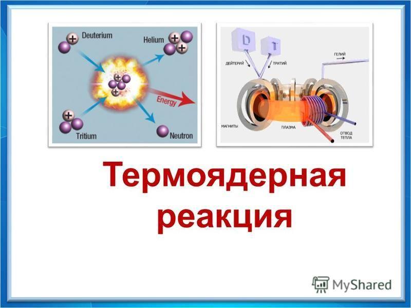 Физика - 9 Термоядерная реакция