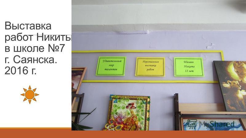 Выставка работ Никиты в школе 7 г. Саянска. 2016 г.