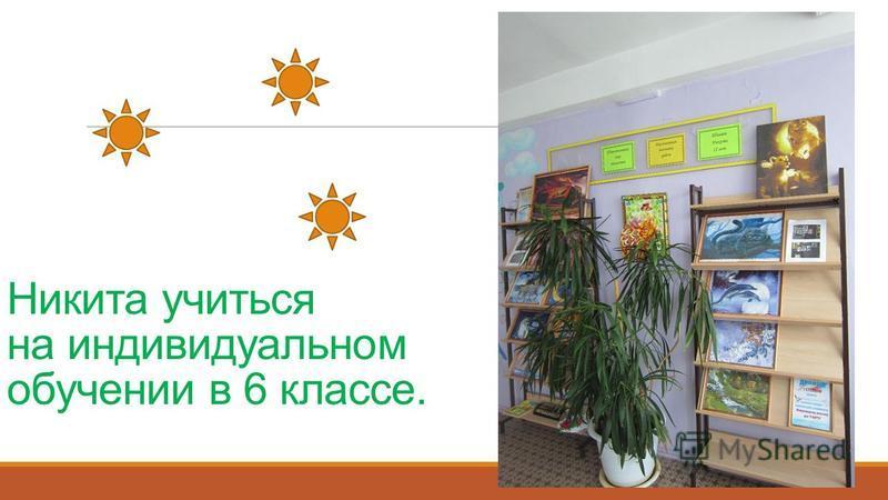 Никита учиться на индивидуальном обучении в 6 классе.