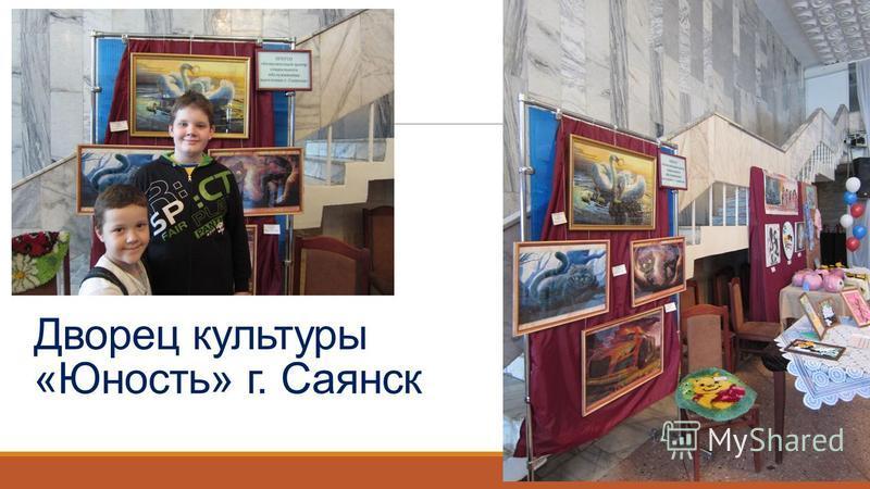 Дворец культуры «Юность» г. Саянск