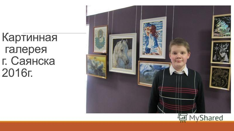 Картинная галерея г. Саянска 2016 г.