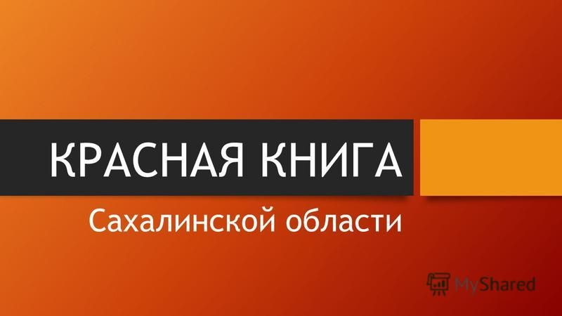 КРАСНАЯ КНИГА Сахалинской области