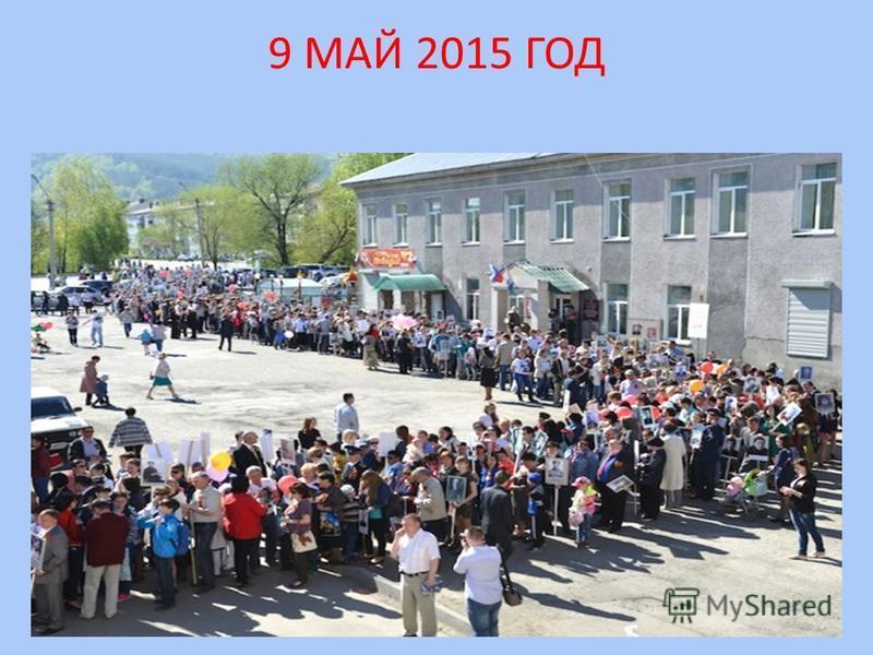 9 мая, в день празднования 70-летия Победы в Великой Отечественной войне, в Горно- Алтайске уже в третий раз прошла акция