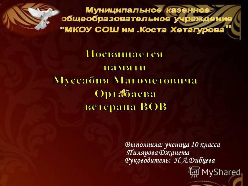 Выполнила: ученица 10 класса Пилярова Джанета Руководитель: Н.А.Дибцева