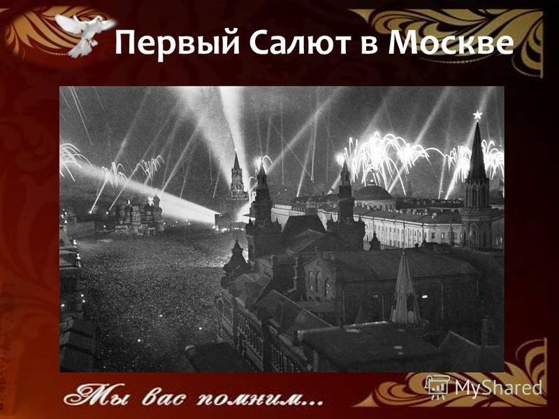 Первый Салют в Москве