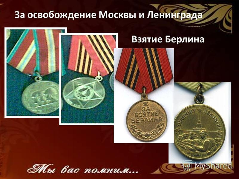 За освобождение Москвы и Ленинграда Взятие Берлина