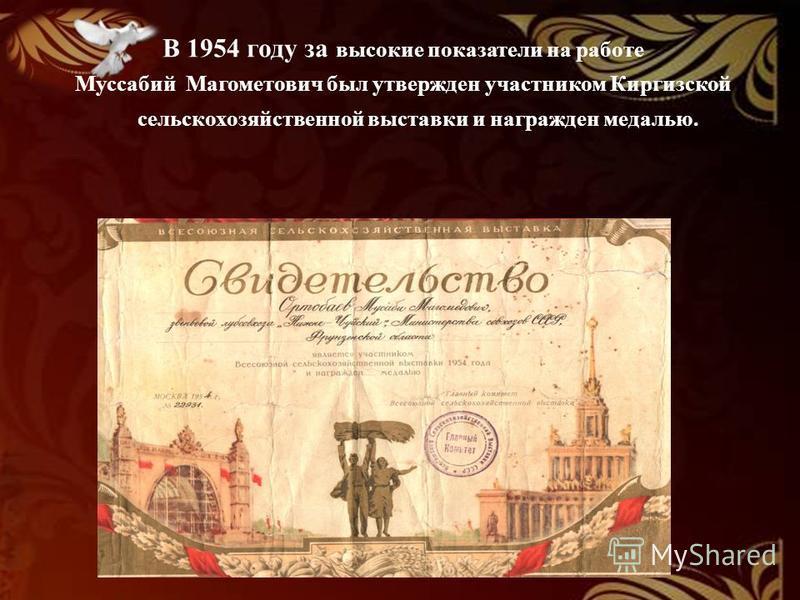 В 1954 году за высокие показатели на работе Муссабий Магометович был утвержден участником Киргизской сельскохозяйственной выставки и награжден медалью.