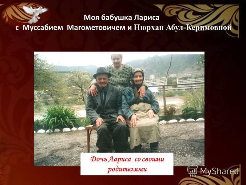 Дочь Лариса со своими родителями Моя бабушка Лариса с Муссабием Магометовичем и Нюрхан Абул-Керимовной
