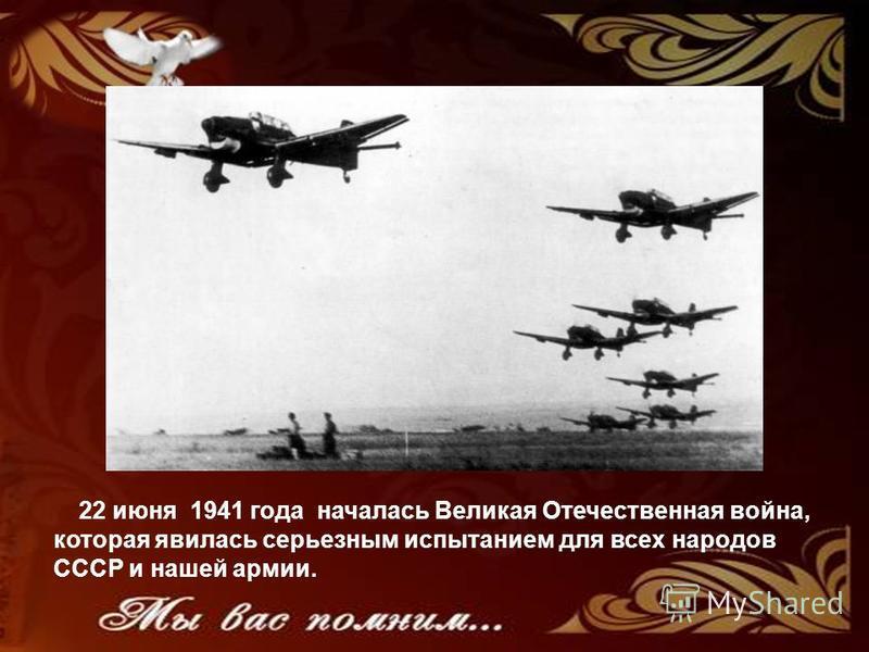 22 июня 1941 года началась Великая Отечественная война, которая явилась серьезным испытанием для всех народов СССР и нашей армии.