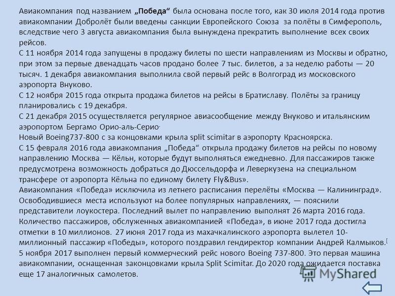 Авиакомпания под названием Победа была основана после того, как 30 июля 2014 года против авиакомпании Добролёт были введены санкции Европейского Союза за полёты в Симферополь, вследствие чего 3 августа авиакомпания была вынуждена прекратить выполнени