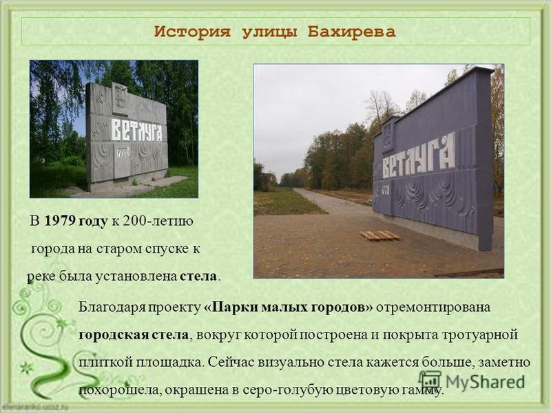 История улицы Бахирева В 1979 году к 200-летию города на старом спуске к реке была установлена стела. Благодаря проекту «Парки малых городов» отремонтирована городская стела, вокруг которой построена и покрыта тротуарной плиткой площадка. Сейчас визу