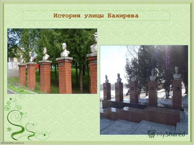 История улицы Бахирева