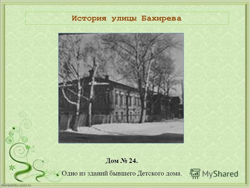 История улицы Бахирева Дом 24. Одно из зданий бывшего Детского дома.